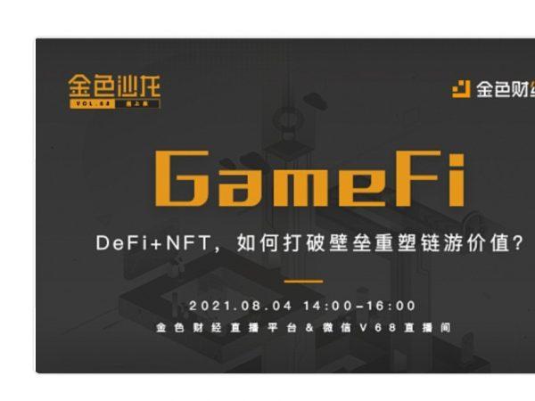 Golden Salon ฉบับที่ 68 เกมออนไลน์Fi-How DeFi+NFT ทำลายอุปสรรคและเปลี่ยนรูปแบบมูลค่าของ Chain Travel